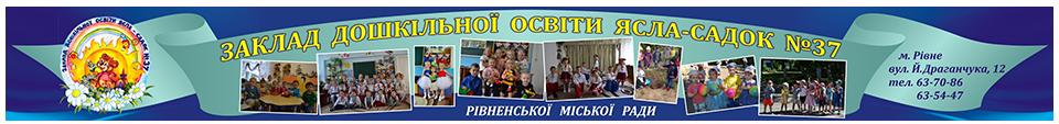 Навчально-виховний комплекс №37 Рівненської міської ради